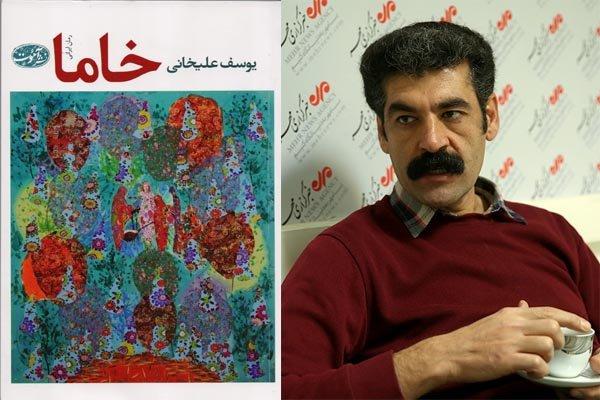 یوسف علیخانی «خاما» را منتشر کرد/ عاشقانهای برای مردم ایران