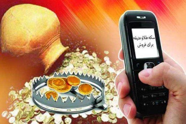 مردم فریب پیامک های دروغین معامله سکه و اشیاء باستانی را نخورند