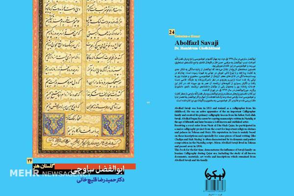 «گلستان هنر» به جلد آخر رسید/ انتشار کتاب ابوالفضل ساوجی