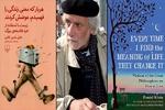 ۴۰ سال فلسفهبافی در یک کتاب/ در جستجوی معنای زندگی