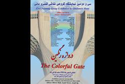 نمایشگاه دروازه رنگین