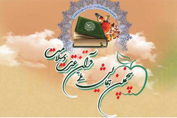 قرآن، عترت و سلامت