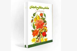 او صاحب محبوبترین کتاب دعای ایرانی هاست