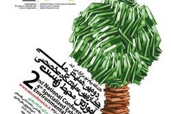 نمایشگاه آموزش محیط زیست - کراپشده