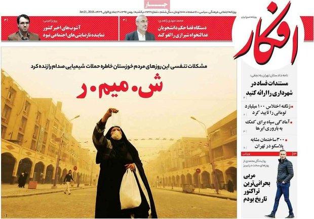 صفحه اول روزنامههای ۱ بهمن ۹۶