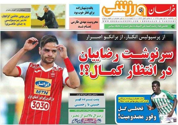 صفحه اول روزنامههای ورزشی ۱ بهمن ۹۶