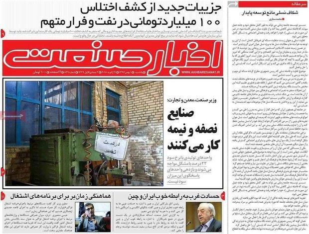 صفحه اول روزنامههای اقتصادی ۱ بهمن ۹۶