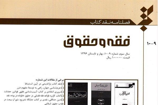 شماره جدید فصلنامه نقد کتاب «فقه و حقوق» منتشر شد