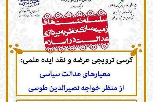 کرسی معیارهای عدالت سیاسی از منظر خواجه نصیر برگزار میشود