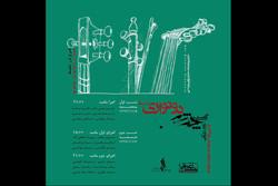 پروژه «چند شب دونوازی همساز» آغاز می شود/ اجرا در تالار رودکی