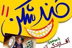 یازدهمین محفل طنز «قندشکن» در یزد برگزار میشود