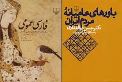 «باورهای عامیانه» چاپ چهارمی شد/ «فارسی عمومی» در نوبت صدم