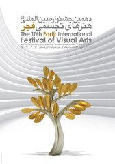 Fajr International Festival of Visual Arts