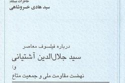 خاطرات خسروشاهی درباره سید جلال الدین آشتیانی