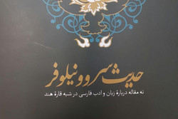 حدیث سرو و نیلوفر حداد عادل