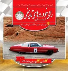 Tehran-Abyaneh car rally to promote tourism