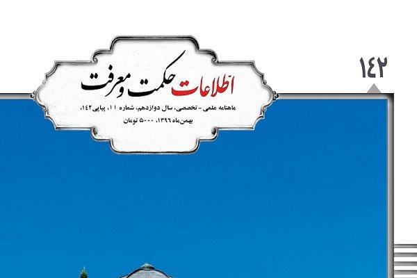 شمارۀ ۱۴۲ نشریۀ اطلاعات حکمت و معرفت منتشر شد