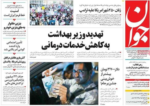 صفحه اول روزنامههای ۲ بهمن ۹۶