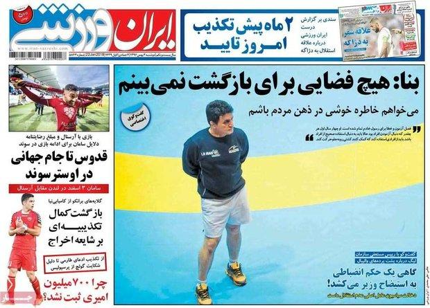 صفحه اول روزنامههای ورزشی ۲ بهمن ۹۶
