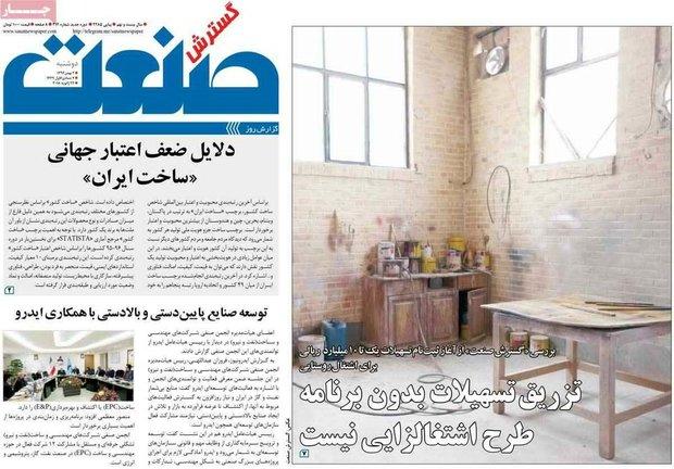 صفحه اول روزنامههای اقتصادی ۲ بهمن ۹۶