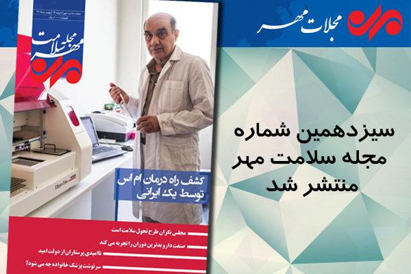شماره ۱۳ مجله سلامت مهر منتشر شد