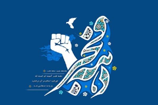 ۱۰۰۰ ویژه برنامه دهه فجر در استان سمنان اجرا میشود