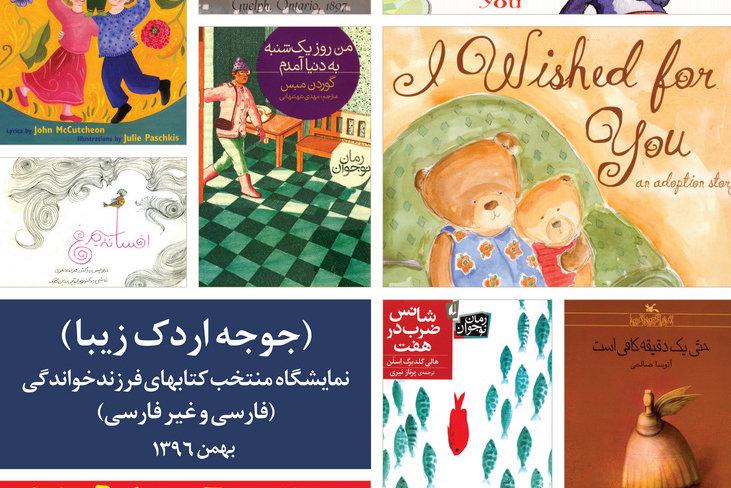 60 عنوان کتاب با موضوع فرزندخواندگی به نمایش درمیآید