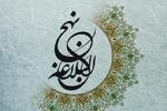 سفارش امام علی(ع) به حارث همدانی/ تأکید بر اقامه نماز جمعه