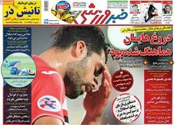 صفحه اول روزنامههای ورزشی ۳ بهمن ۹۶