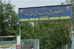 علوم پزشکی کرمانشاه