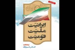 «ایرانیّت، ملیّت، قومیّت» چاپ دومی شد