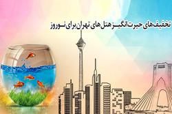 تخفیفهای حیرت انگیز هتلهای تهران برای نوروز
