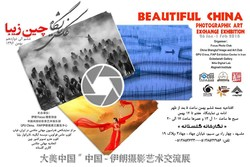 A poster for an exhibition of photos on China at Mashhad's Golestaned Gallery