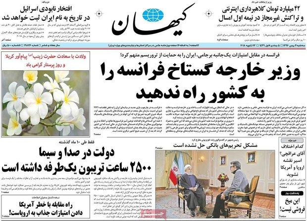 صفحه اول روزنامههای ۳ بهمن ۹۶