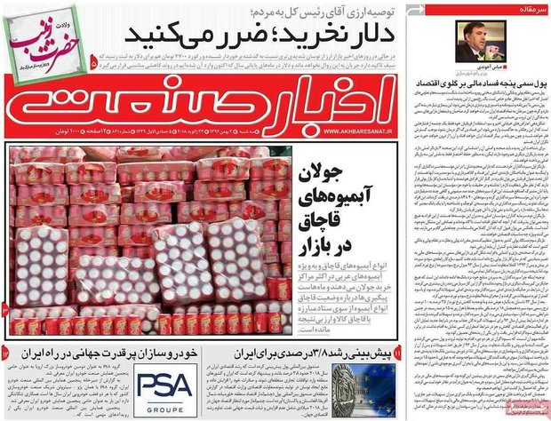 صفحه اول روزنامههای اقتصادی ۳ بهمن ۹۶