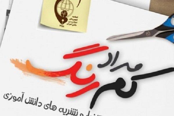 دهمین دوره جشنواره نشریههای دانش آموزی در گیلان برگزار می شود