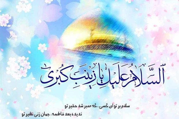 حضرت زینب(س)؛عقیله قریش/ پیامرسان عاشورا الگوی صبر و استقامت بود