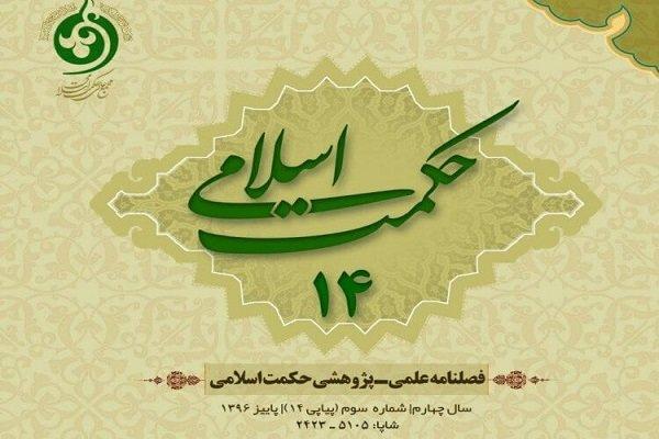 جدیدترین شماره فصلنامه حکمت اسلامی منتشر شد