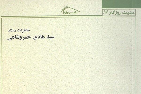 خاطرات مستند سید هادی خسروشاهی درباره حسن ترابی کتاب شد