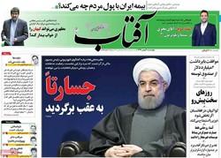 صفحه اول روزنامههای ۴ بهمن ۹۶