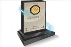 نامزدهای موادومعدن، برق و کامپیوتر کتاب سال معرفی شدند