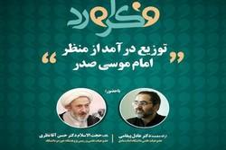 نشست «توزیع درآمد از منظر امام موسی صدر» برگزار می شود