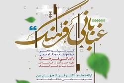 کرسی نظریه حضرت آیتالله خامنهای در مدیریت فرهنگ برگزار میشود
