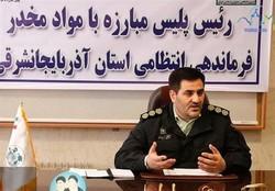 افزایش ۱۲درصدی کشف موادمخدر در آذربایجان شرقی/۱۶ باند متلاشی شدند