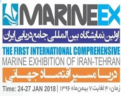 MarinEX 2018