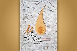 fajr poetry festival