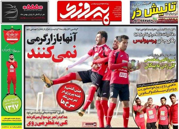 صفحه اول روزنامههای ورزشی ۴ بهمن ۹۶