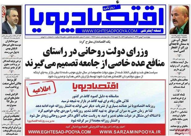 صفحه اول روزنامههای اقتصادی ۴ بهمن ۹۶