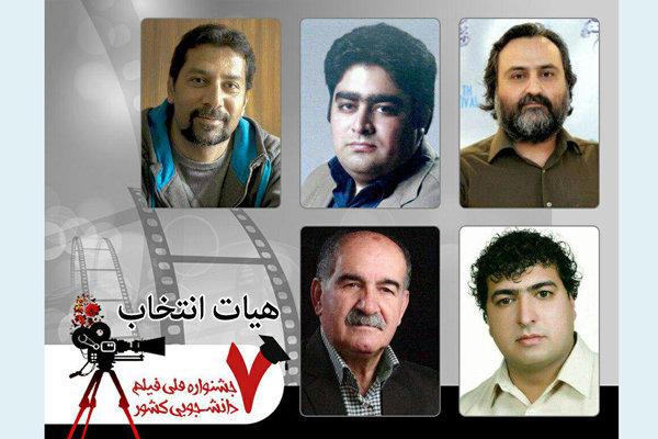 معرفی هیات انتخاب هفتمین جشنواره فیلم دانشجویی
