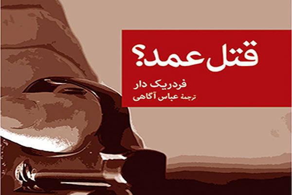 ترجمه یک رمان دیگر از فردریک دار به زودی چاپ میشود